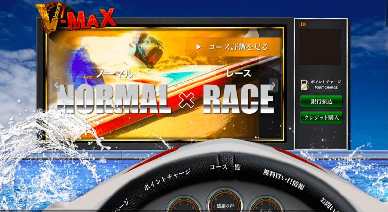 競艇予想サイトv-max